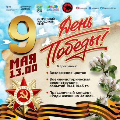 9 мая в 13:00 в Истринском городском парке состоится мероприятие, посвящённое Дню Победы!