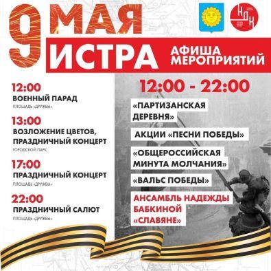 Афиша мероприятий в Истре в День Победы 9 мая