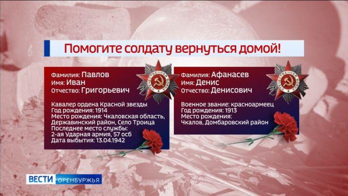 Новгородские поисковики подняли останки  солдат Чкаловской области