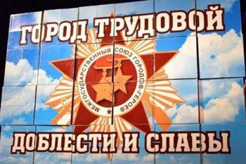 Чебоксарам присвоено звание «Город трудовой доблести»