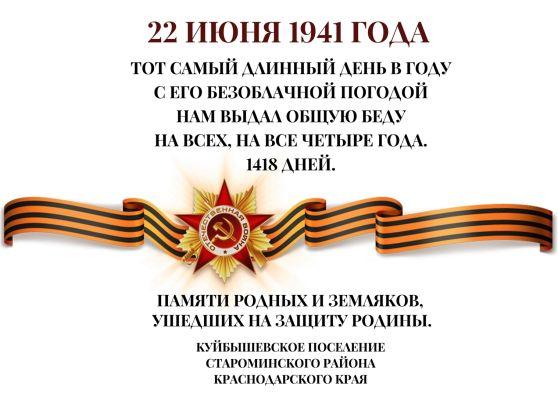 Свеча Памяти о героях Великой Отечественной войны Куйбышевского поселения