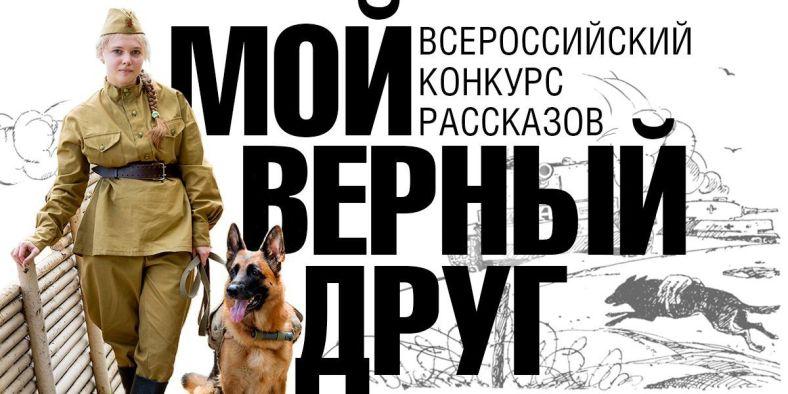 Всероссийский конкурс рассказов «Мой верный друг»