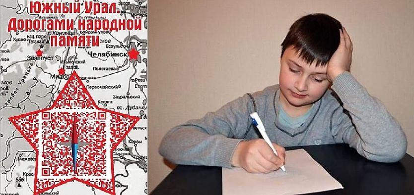 О старте регионального конкурса для школьников «Южный Урал. Дорогами народной памяти».