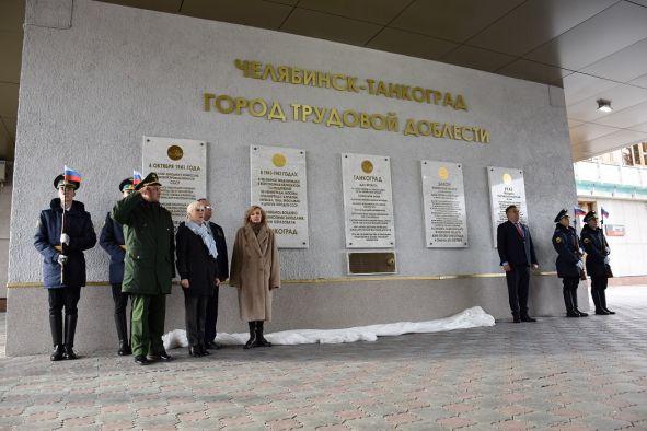 Состоялось открытие монументального знака «Челябинск-Танкоград – город трудовой доблести»