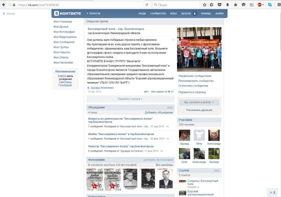 """Наша группа """"Вконтакте"""""""