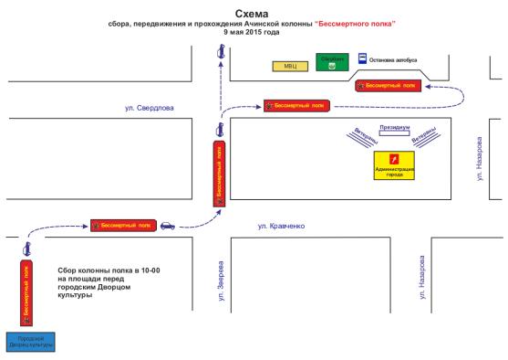 Будь в курсе, передай другим !   Время, место сбора и маршрут движения колонны Бессмертного полка в Ачинске 9 мая 2016 года.