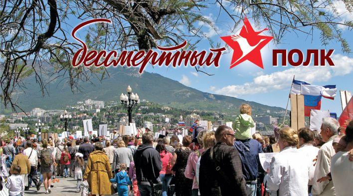 Место и время сбора колонны в Ялте 9 мая 2016 года