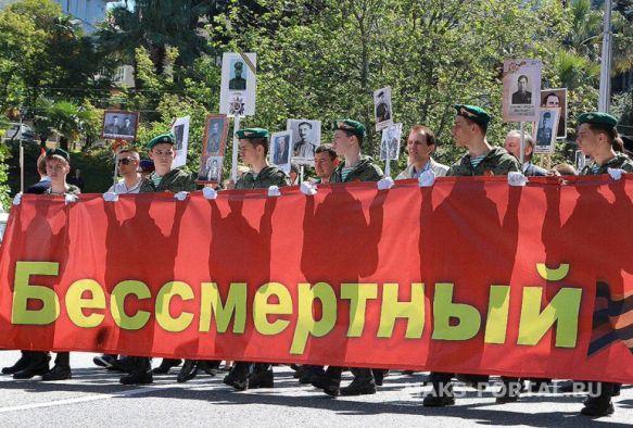 """Официальные данные по количеству участников акции """"Бессмертный полк"""" в Сочи"""