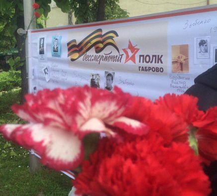 День Победы 2016 в Габрово