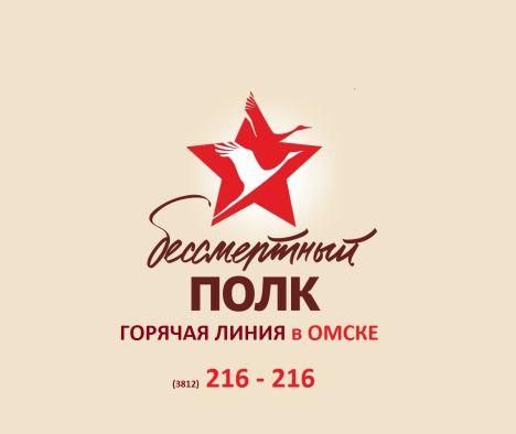 Горячая линия в Омске