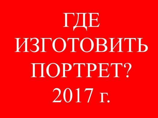 Где заказать портрет (2017г.)