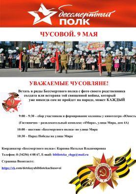 Шествие бессмертного полка 9 мая 2017 года.