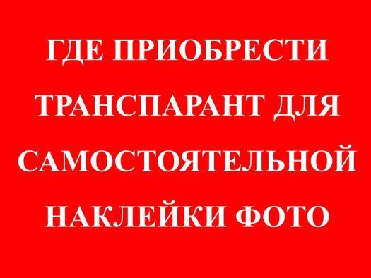 Магазины «Покупайка» в которых можно купить транспарант «Бессмертный полк» за 267 руб.