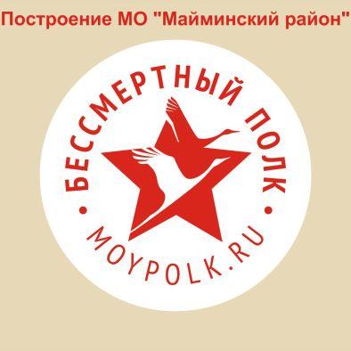 """""""Бессмертный полк"""" в сельских поселениях Майминского района 2017"""