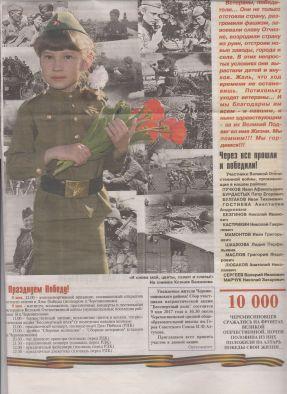 """Из газеты """"Слово народа"""""""