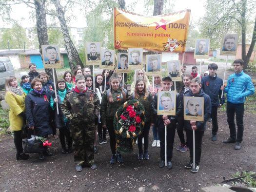 По городу Кимовску прошел Бессмертный полк