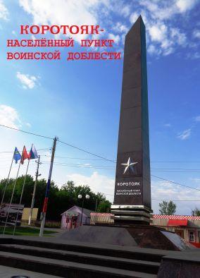 """Книга А.М. Аббасова """"Коротояк и его плацдарм"""""""