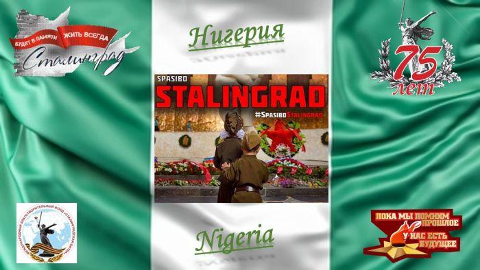 """Нигерия приняла участие в международном флешмобе """"Spasibo Stalingrad!"""""""
