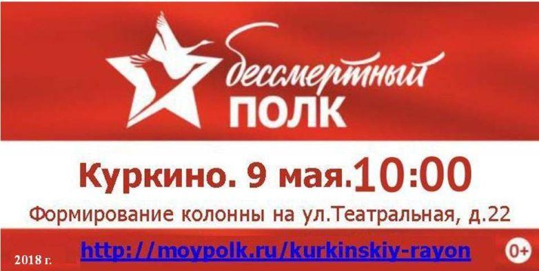 """ШЕСТВИЕ """"БЕССМЕРТНОГО ПОЛКА"""" 9 МАЯ 2018 ГОДА"""