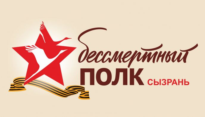Памятка для участников движения «Бессмертный полк» в г. Сызрани