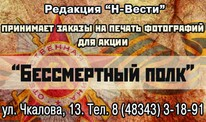 Здесь можно сделать транспаранты в г. Новозыбкове