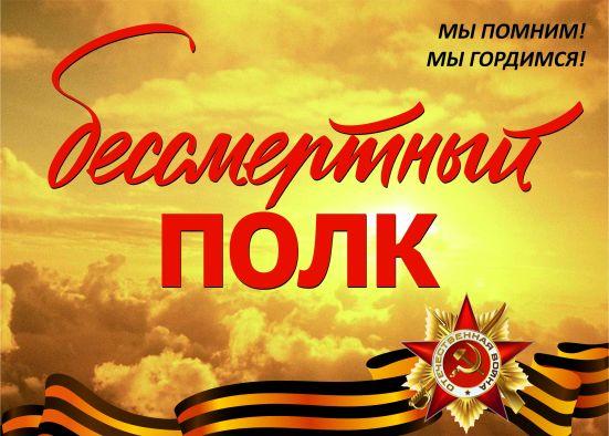 """Маршрут акции """"Бессмертный полк"""""""