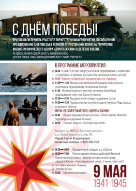 Информация о шествии Полка 2018