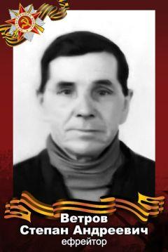 Ветров Степан Андреевич