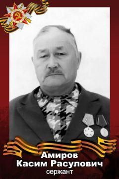 Амиров Касим Расулович
