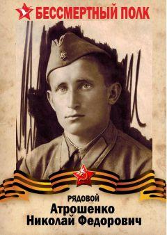 Атрошенко Николай Федорович