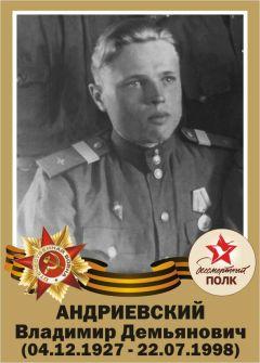 Андриевский Владимир Демьянович