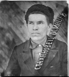 Осинцев Михаил Михайлович