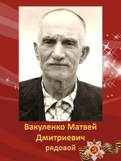 Вакуленко Матвей Дмитриевич