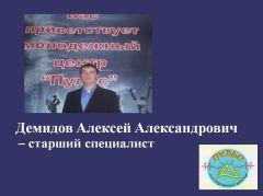 Демидов Алексей Александрович