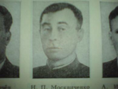 Московченко Николай Павлович
