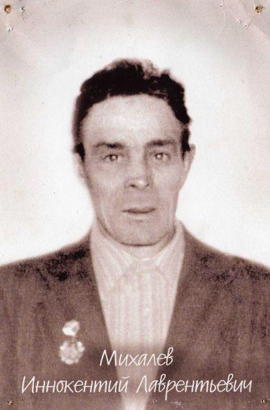 Михалёв Иннокентий Лаврентьевич