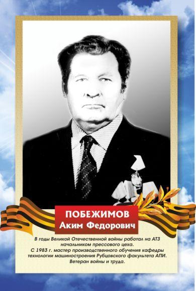 ПОБЕЖИМОВ   Аким Федорович