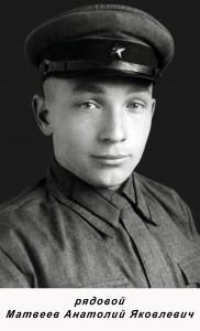 Матвеев Анатолий Яковлевич