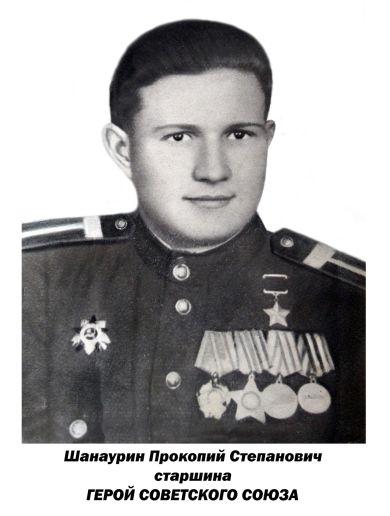 Шанаурин Прокопий Степанович