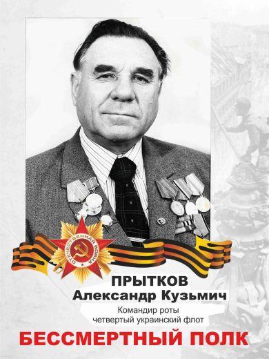 Прытков Александр Кузьмич