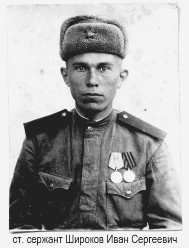 ШИРОКОВ ИВАН СЕРГЕЕВИЧ