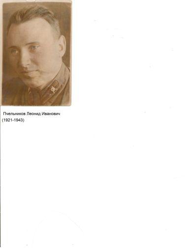 Пчельников Леонид
