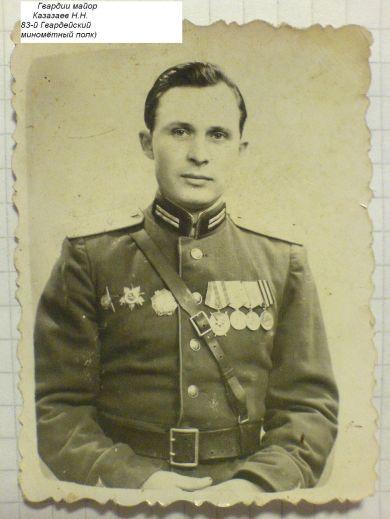 Казазаев Николай Николаевич