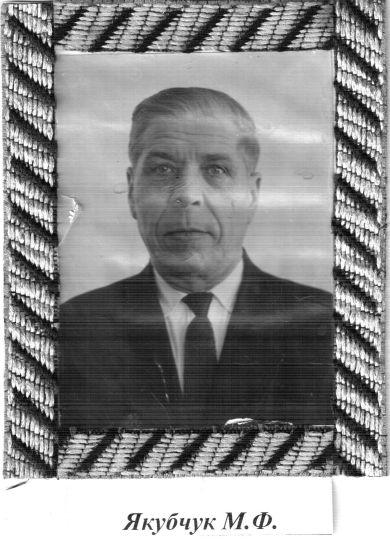 Якубчук Михаил Фёдорович