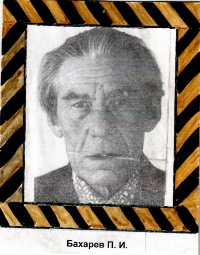 Бахарев Павел Иванович