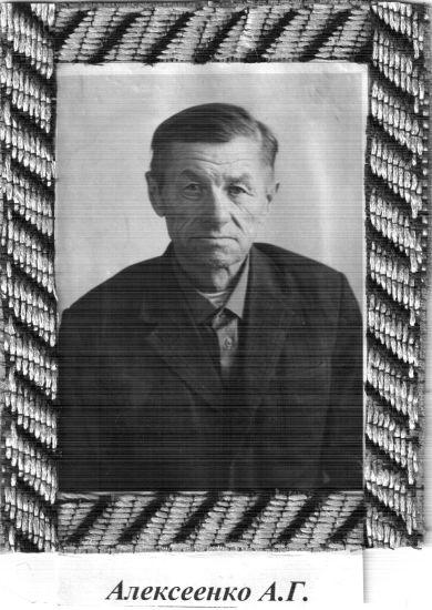 Алексеенко Андрей Григорьевич