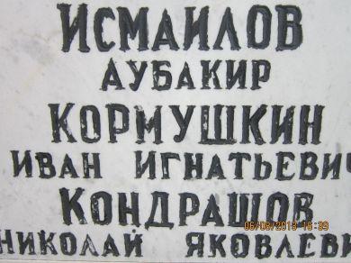 Кормушкин Иван Игнатьевич, 1900 г.р.