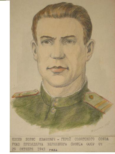 Конев Борис Иванович