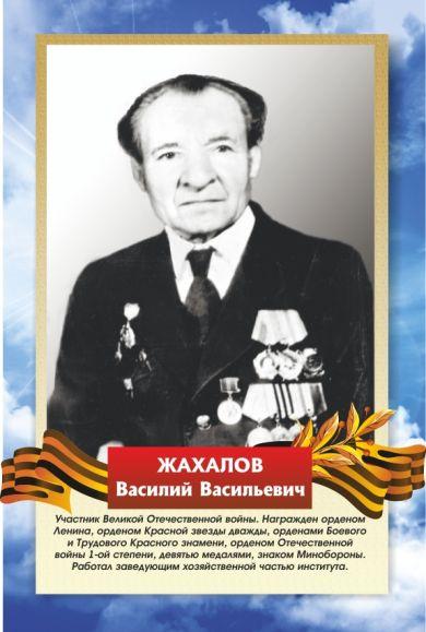 Жахалов   Василий Васильевич