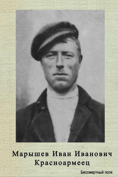 Марышев Иван Иванович